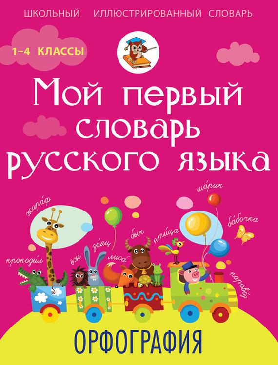 Мой первый словарь русского языка. Орфография - М. А. Тихонова