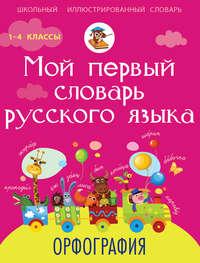 Тихонова, М. А.  - Мой первый словарь русского языка. Орфография