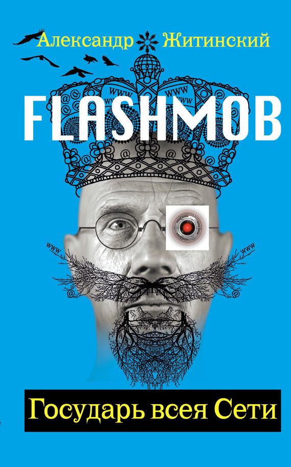Flashmob! Государь всея Сети LitRes.ru 59.000