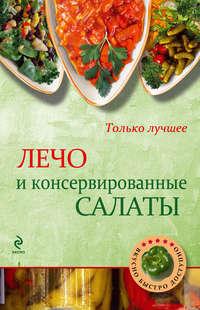 - Лечо и консервированные салаты