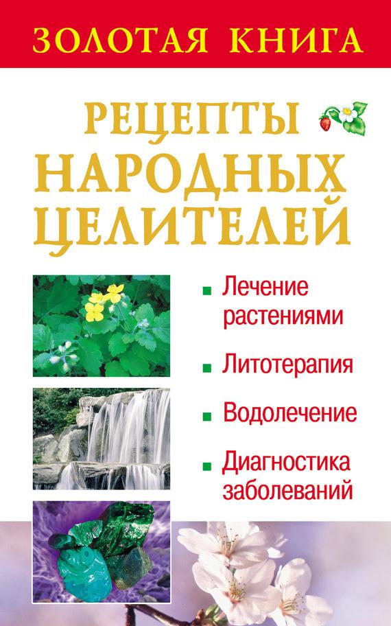 Отсутствует Золотая книга: Рецепты народных целителей золотая книга целителей разных стран