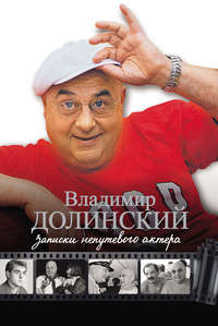 Долинский, Владимир  - Записки непутевого актера