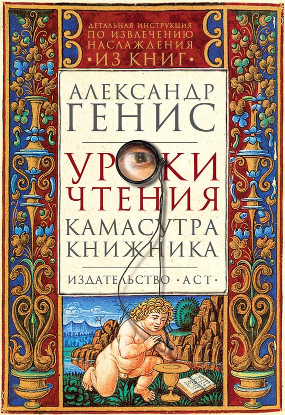 Уроки чтения. Камасутра книжника - Александр Генис