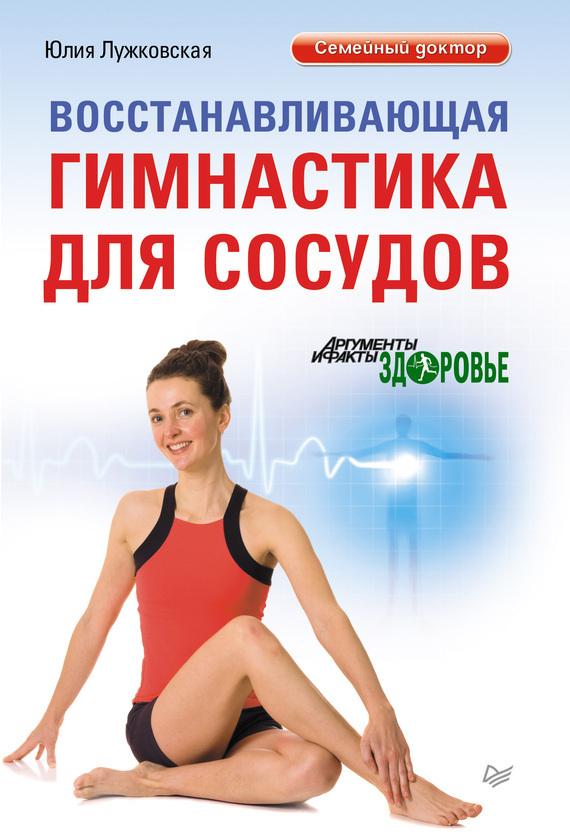 Восстанавливающая гимнастика для сосудов - Юлия Лужковская