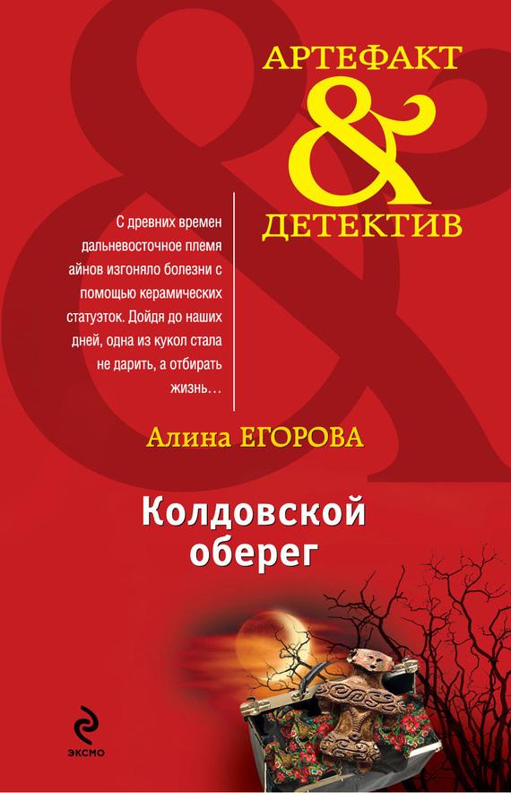 Книга. Колдовской оберег
