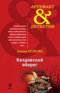 Егорова, Алина  - Колдовской оберег
