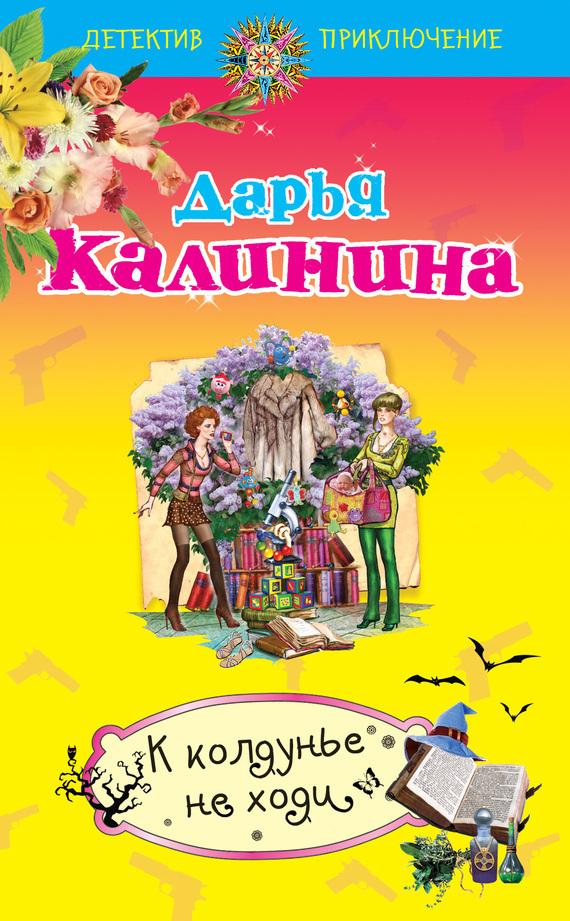 Дарья Калинина К колдунье не ходи ISBN: 978-5-699-65676-9 цена