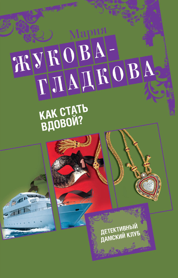 Мария Жукова-Гладкова - Как стать вдовой? (fb2) скачать книгу бесплатно