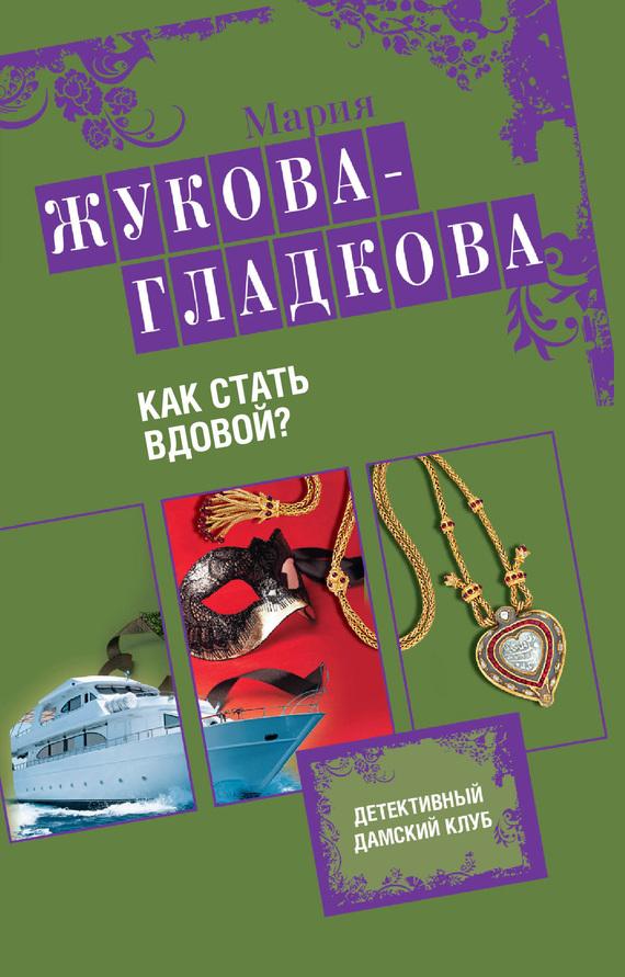 Мария Жукова-Гладкова Как стать вдовой? мария жукова гладкова муж труп май