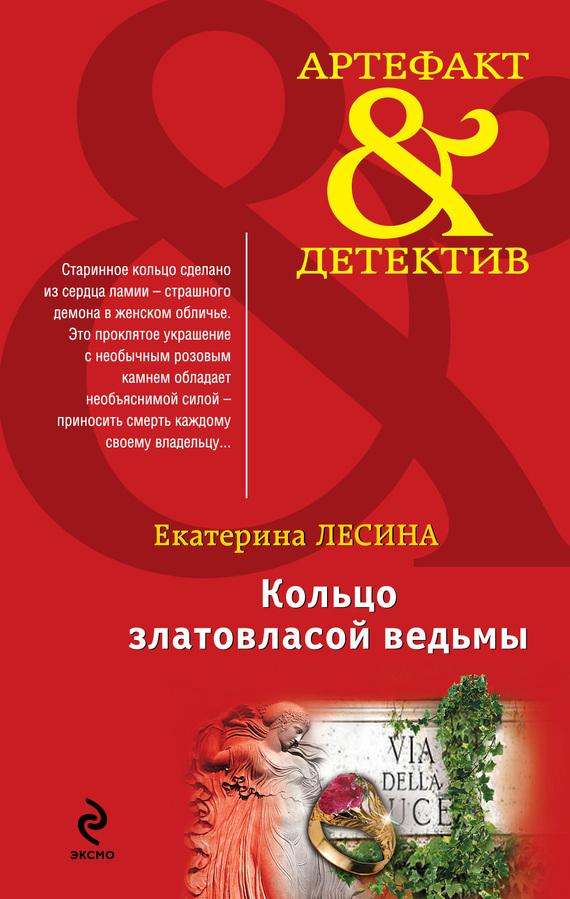 интригующее повествование в книге Екатерина Лесина