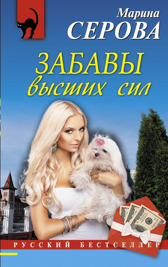 Марина Серова - Забавы высших сил (fb2) скачать книгу бесплатно