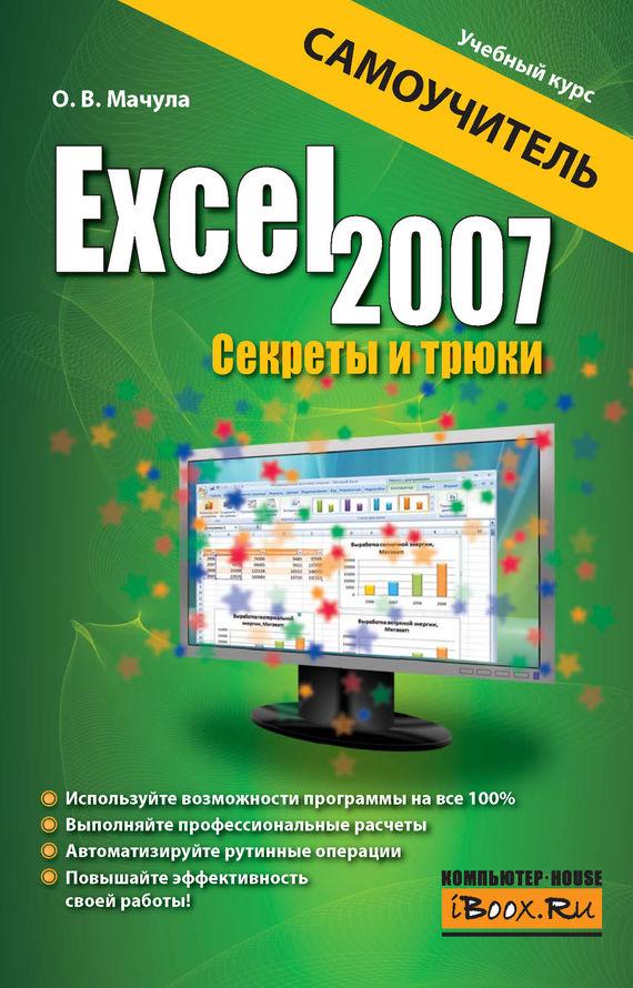 О. В. Мачула Excel 2007. Секреты и трюки excel 2007 для менеджеров и экономистов логистические производственные и оптимизационные расчеты cd