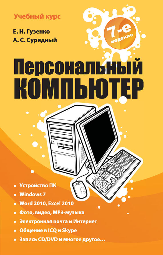 А. С. Сурядный Персональный компьютер. Лучший самоучитель а с сурядный электронная почта