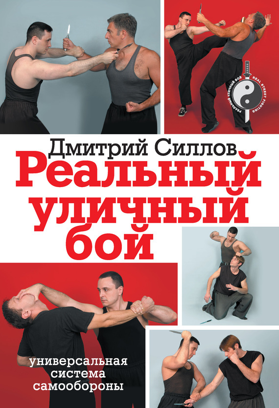 Дмитрий Силлов бесплатно