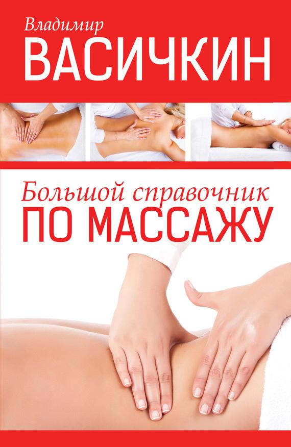цены Владимир Васичкин Большой справочник по массажу