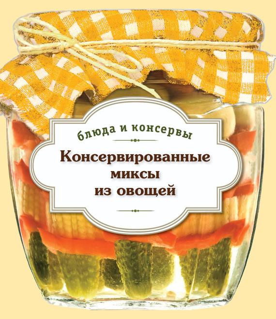 Отсутствует Консервированные миксы из овощей отсутствует деликатесы по домашнему