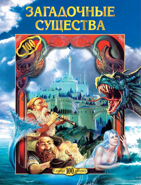 Светлана Кривушина - Загадочные существа