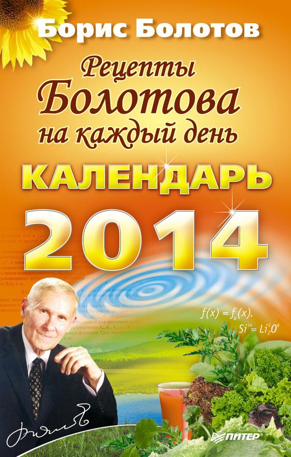Борис Болотов бесплатно