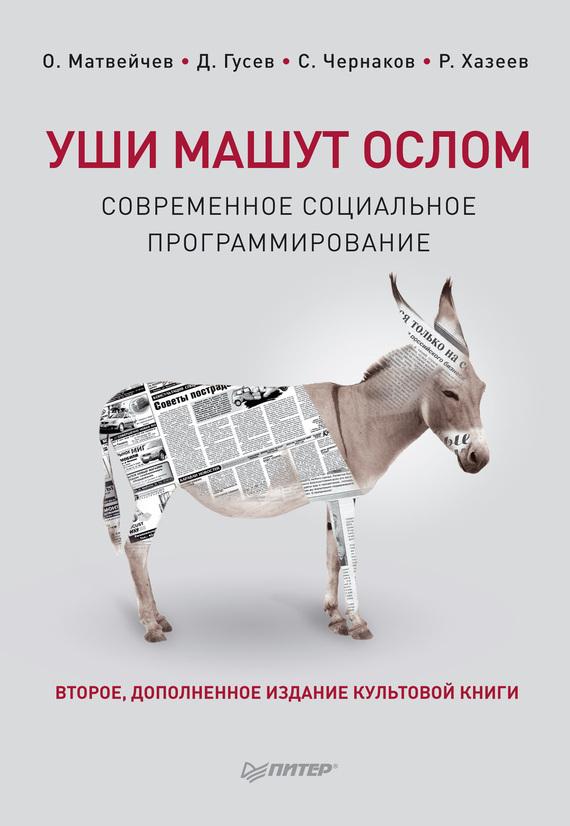 Дмитрий Гусев бесплатно