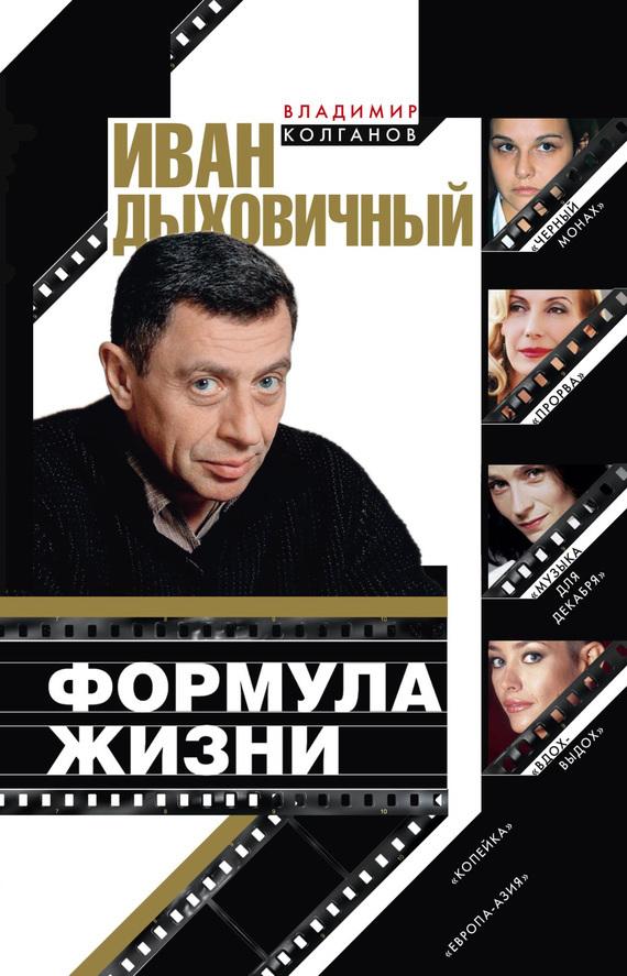 Владимир Колганов Иван Дыховичный. Формула жизни иван бунин жизнь арсеньева
