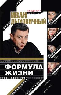 Колганов, Владимир  - Иван Дыховичный. Формула жизни