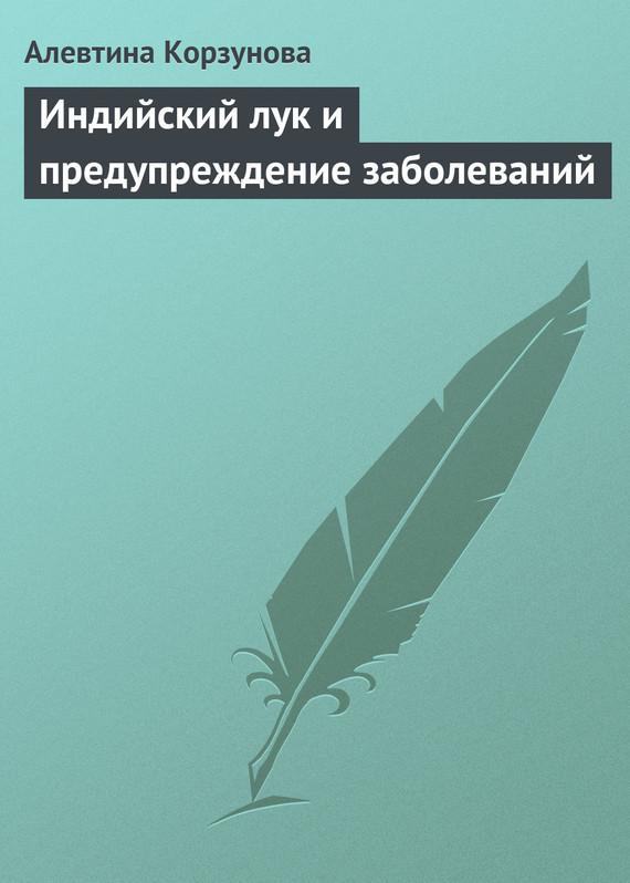 Индийский лук и предупреждение заболеваний - Алевтина Корзунова