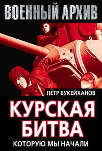 Букейханов, Петр  - Курская битва, которую мы начали