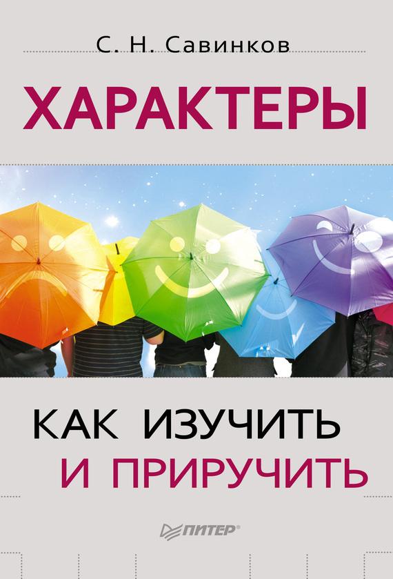 Характеры. Как изучить и приручить - С. Н. Савинков