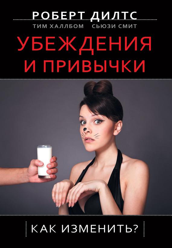 Роберт Дилтс - Убеждения и привычки. Как изменить? (fb2) скачать книгу бесплатно