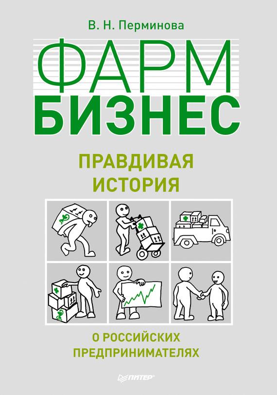 яркий рассказ в книге В. Н. Перминова