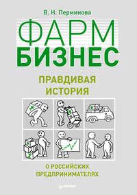 - Фармбизнес. Правдивая история о российских предпринимателях