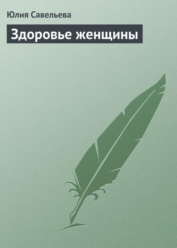 Юлия Савельева Здоровье женщины верни свое здоровье