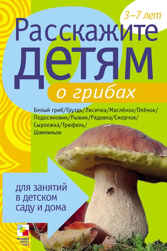 Э. Емельянова - Расскажите детям о грибах