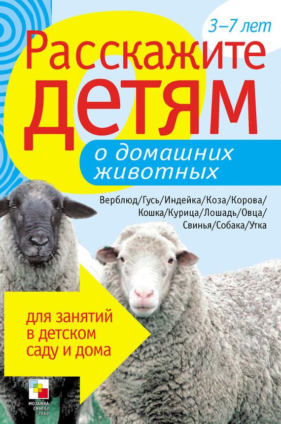 Э. Л. Емельянова Расскажите детям о домашних животных