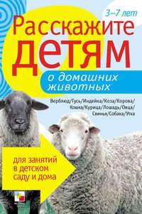 Емельянова, Э. Л.  - Расскажите детям о домашних животных