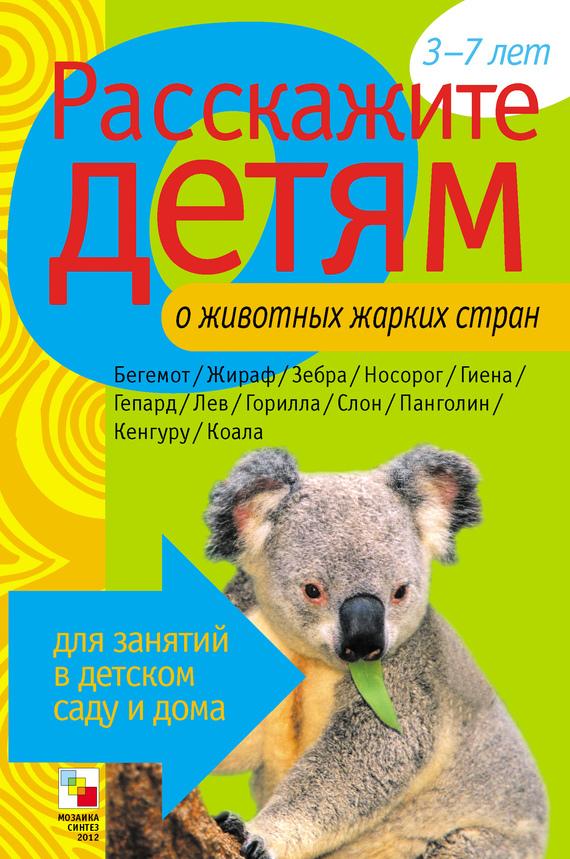 Виктор Мороз Расскажите детям о животных жарких стран мир животных дикие звери жарких и холодных стран…