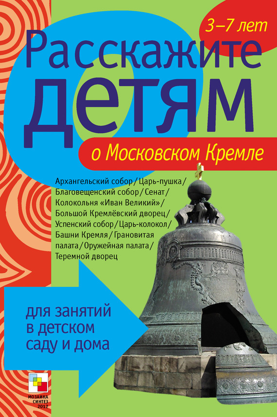 Э. Емельянова - Расскажите детям о Московском Кремле