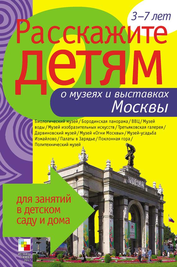 Э. Л. Емельянова Расскажите детям о музеях и выставках Москвы консультирование родителей в детском саду возрастные особенности детей