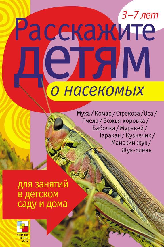 Э. Л. Емельянова Расскажите детям о насекомых консультирование родителей в детском саду возрастные особенности детей