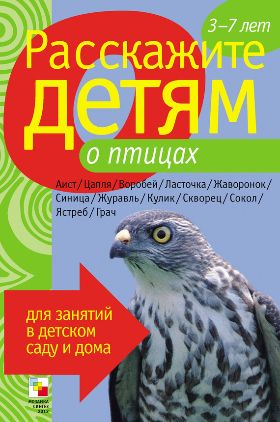 Виктор Мороз, Лариса Бурмистрова - Расскажите детям о птицах