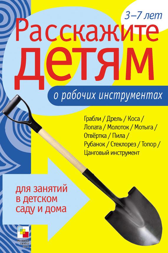 Э. Л. Емельянова Расскажите детям о рабочих инструментах