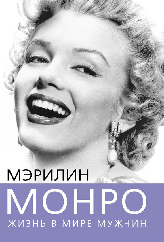 Софья Бенуа Мэрилин Монро. Жизнь в мире мужчин