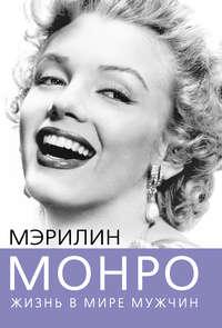 - Мэрилин Монро. Жизнь в мире мужчин