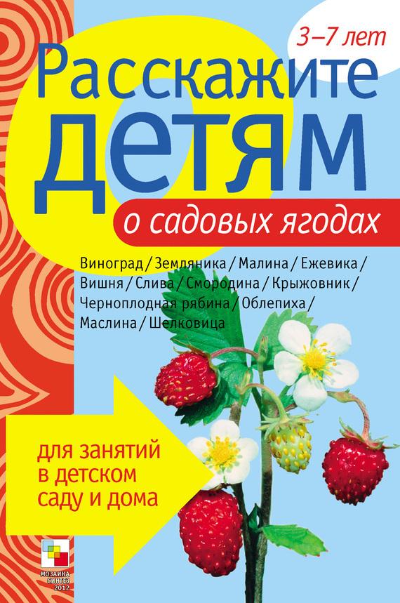 Э. Л. Емельянова Расскажите детям о садовых ягодах