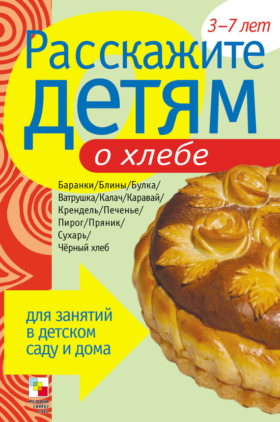 Э. Л. Емельянова Расскажите детям о хлебе консультирование родителей в детском саду возрастные особенности детей