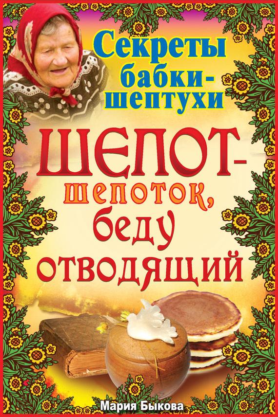 Мария Быкова бесплатно