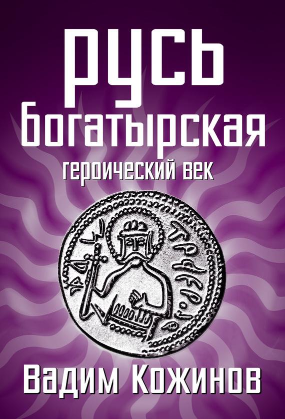 Вадим Кожинов Русь богатырская. Героический век владимир аникин богатырская застава