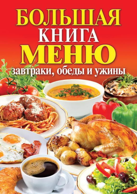 Отсутствует Большая книга меню. Завтраки, обеды и ужины ольхов олег рыба морепродукты на вашем столе салаты закуски супы второе