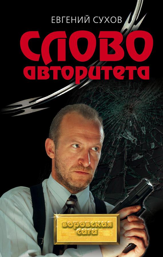 Евгений Сухов Слово авторитета крот истории