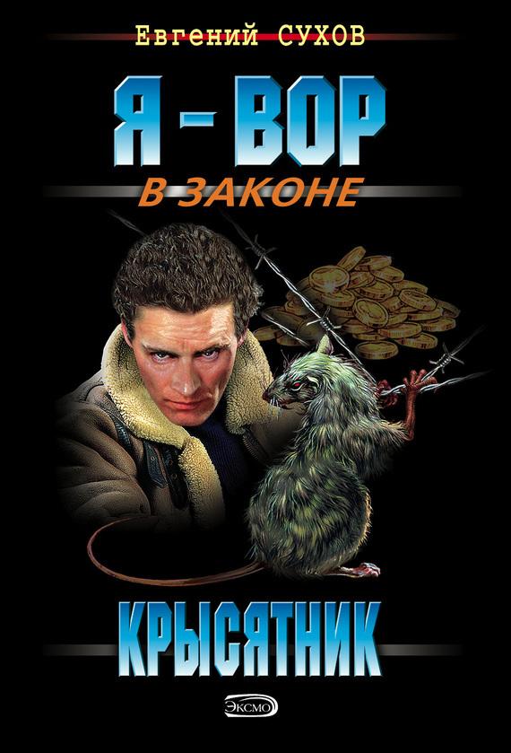 Евгений Сухов Крысятник евгений сухов охота на смотрящего